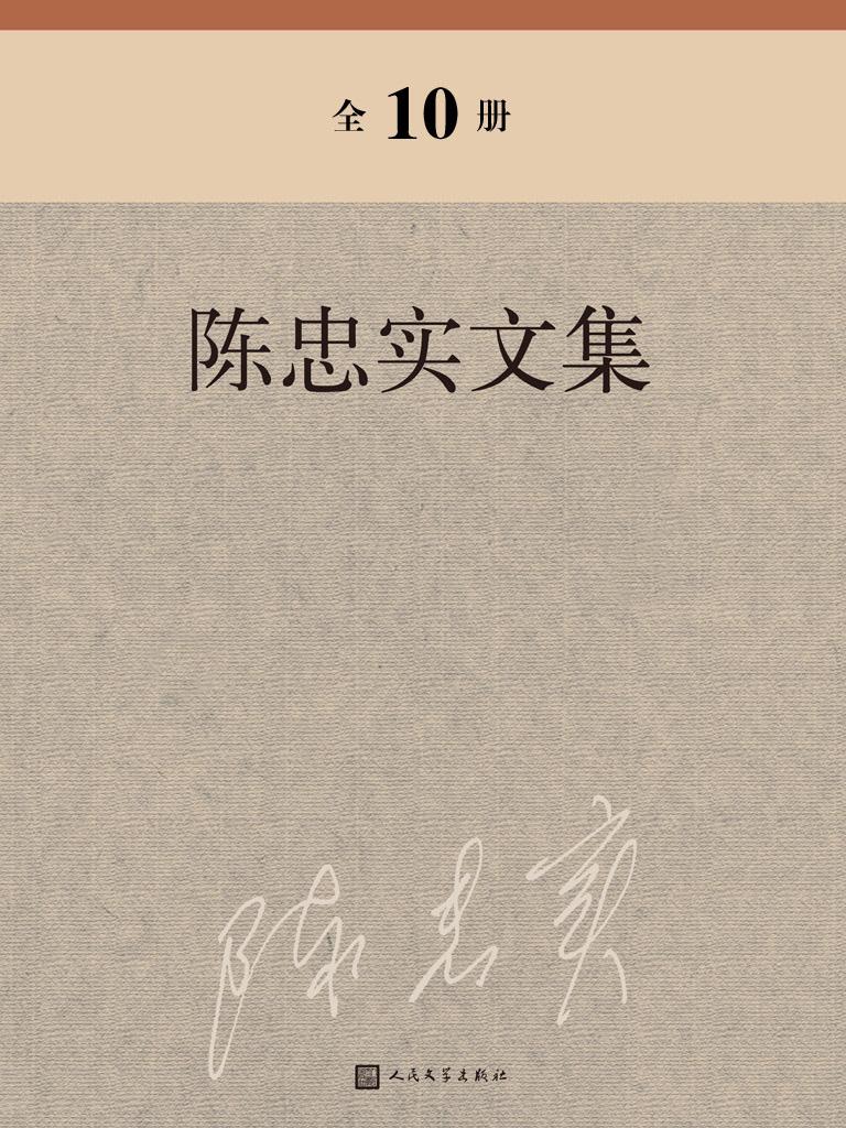 陈忠实文集(人民文学版 全10册)