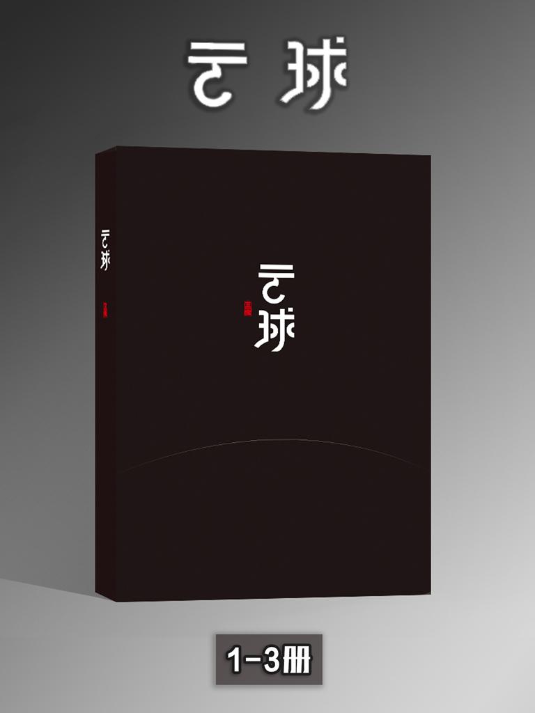 云球(共三册)