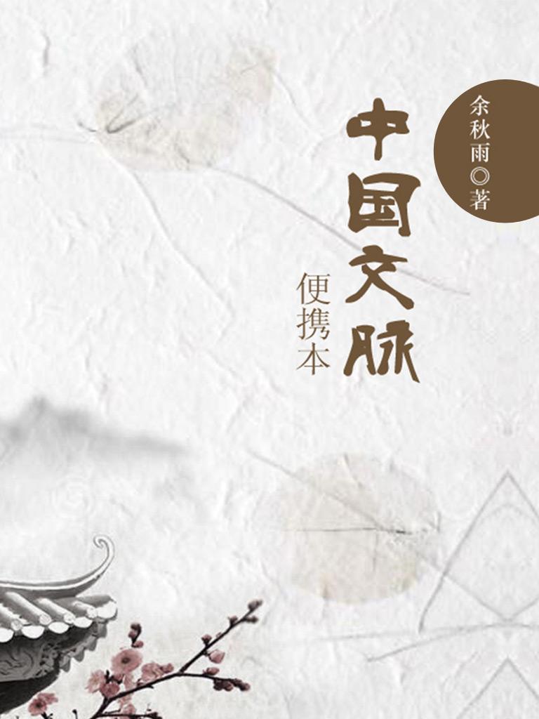 中国文脉(便携本)