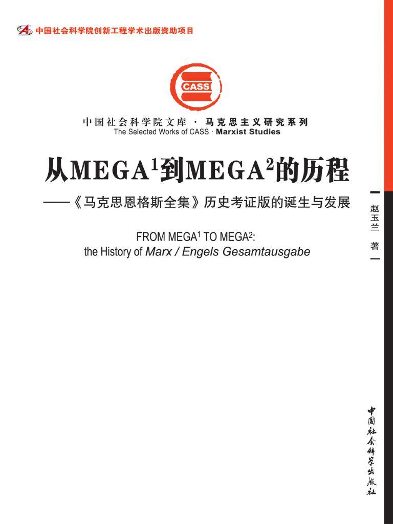 从MEGA到MEGA的历程:《马克思恩格斯全集》历史考证版的诞生与发展