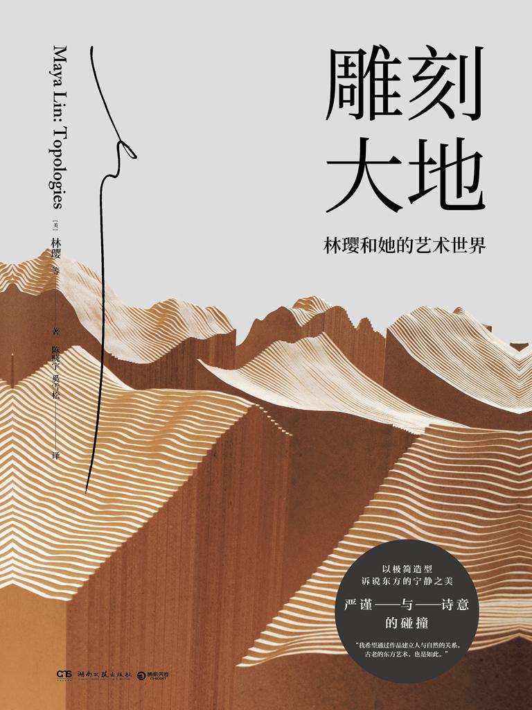 雕刻大地:林璎和她的艺术世界