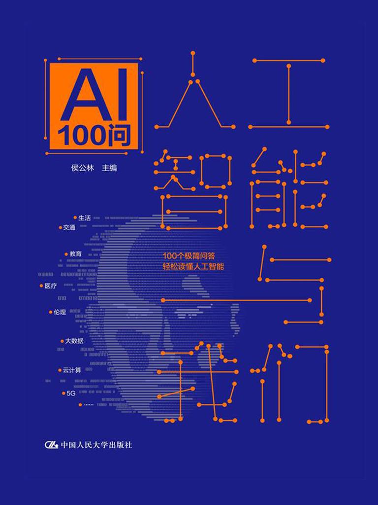 人工智能与我们:AI 100问