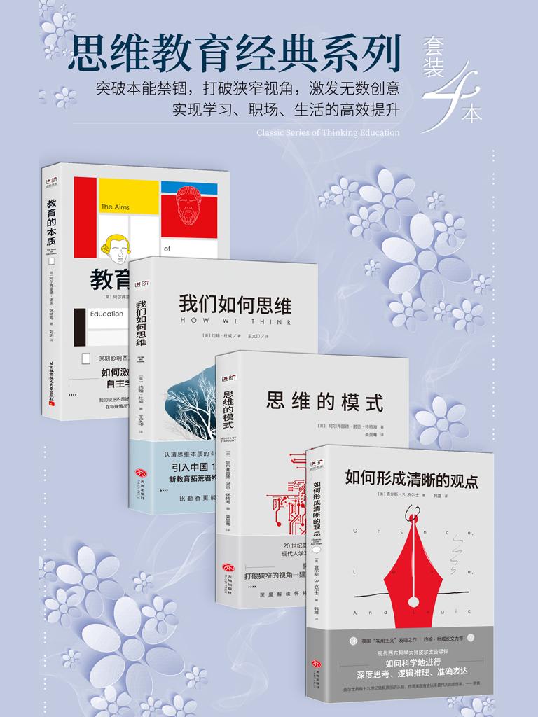 思维教育经典系列(共四册)