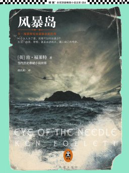 肯·福莱特经典:风暴岛