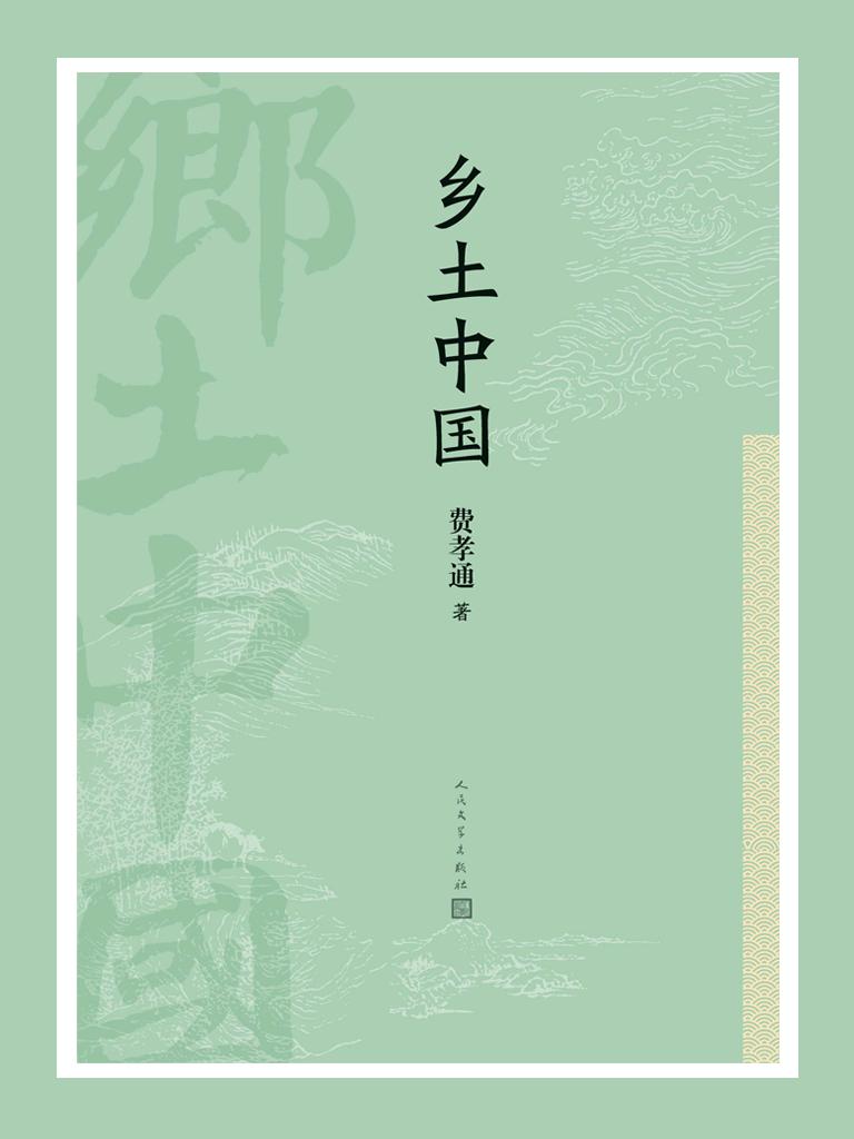 乡土中国(费孝通著)