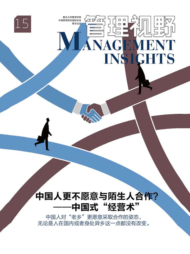 """中国人更不愿意与陌生人合作?——中国式""""经营术""""(管理视野015)"""