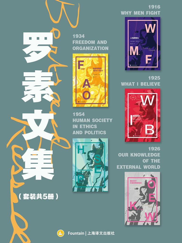 罗素文集(套装共5册)