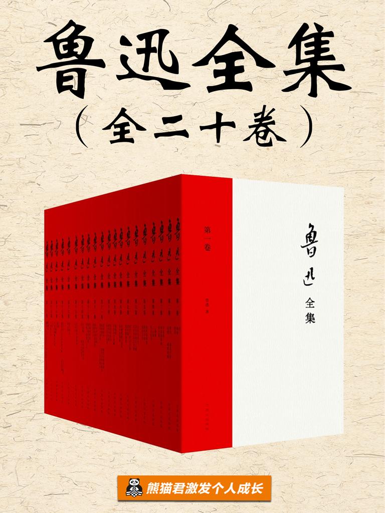 鲁迅全集(全二十卷)