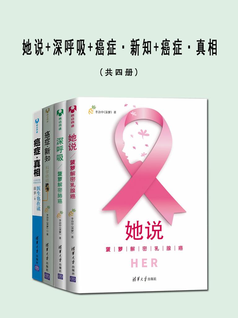 她说+深呼吸+癌症·新知+癌症·真相(共四册)