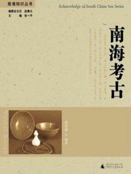 南海知识丛书:南海考古