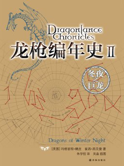 龙枪编年史 Ⅱ:冬夜之巨龙(龙枪系列)