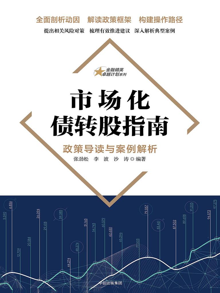 市场化债转股指南:政策导读与案例解析