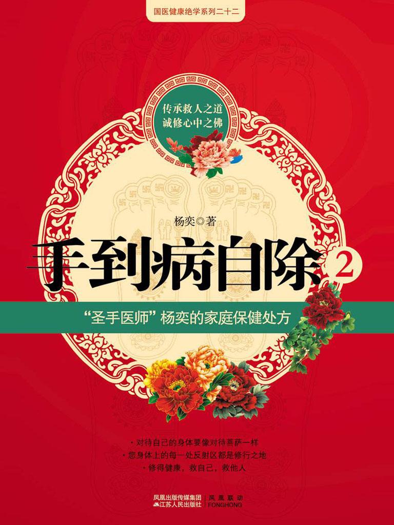 手到病自除 2:『圣手医师』杨奕的家庭保健处方