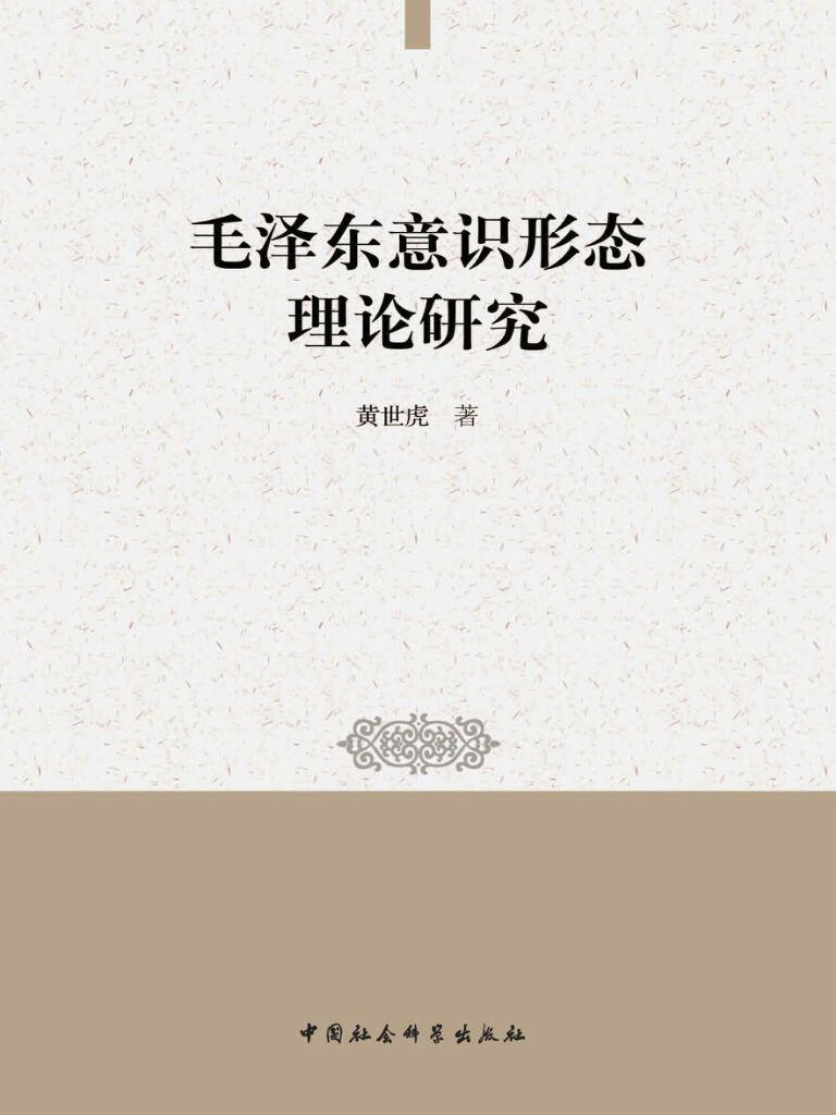 毛泽东意识形态理论研究