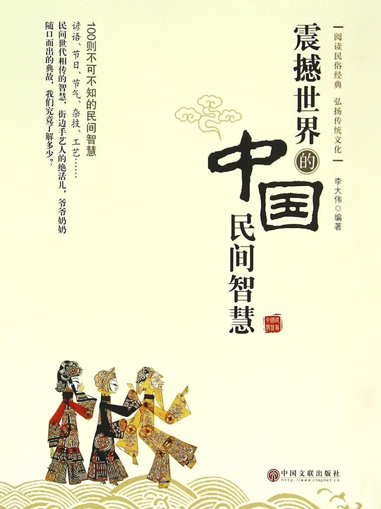 震撼世界的中国民间智慧