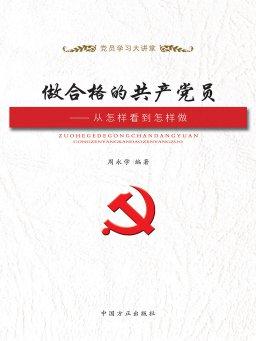 做合格的共产党员:从怎样看到怎样做