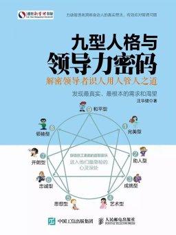 九型人格与领导力密码
