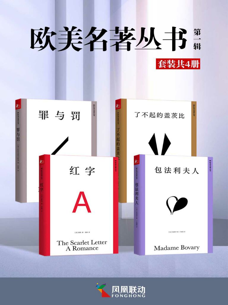 欧美名著丛书 第一辑(套装共4册)