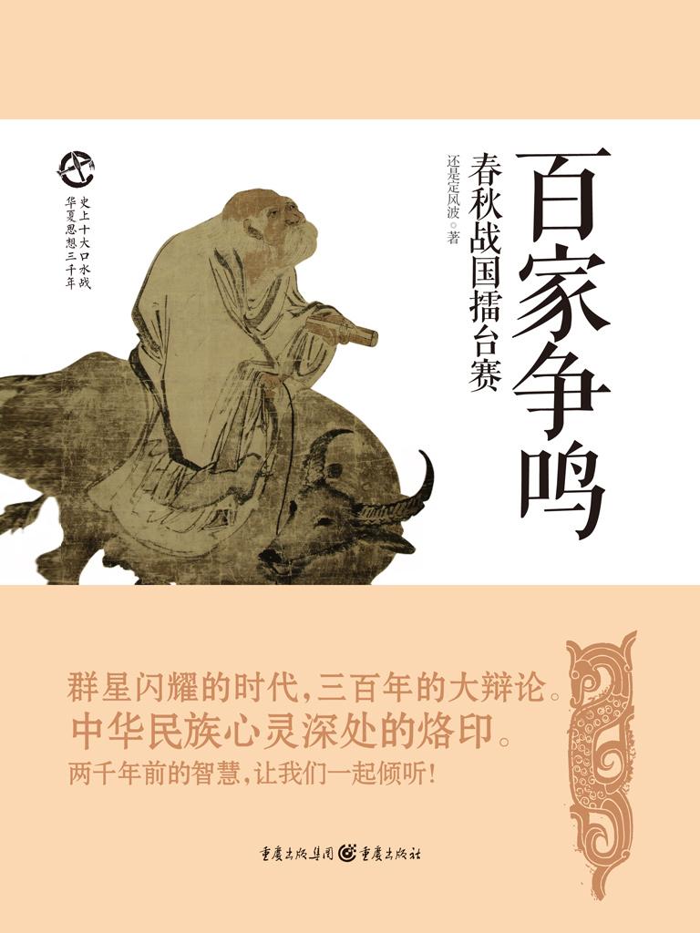百家争鸣:春秋战国擂台赛