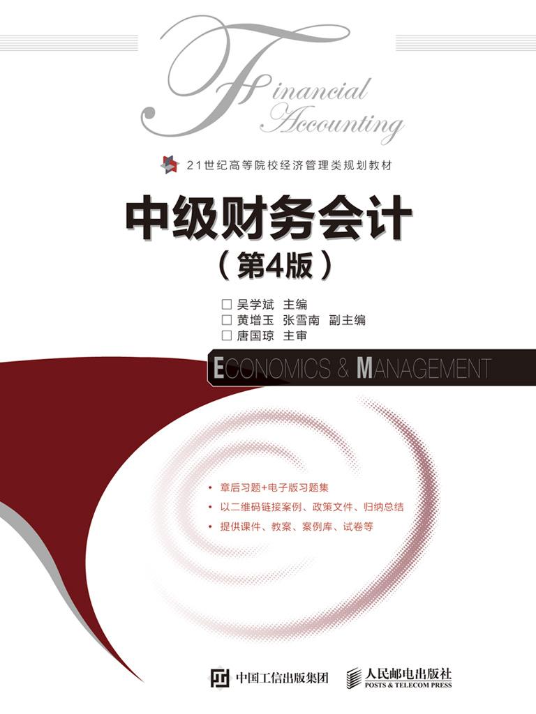 中级财务会计(第4版)