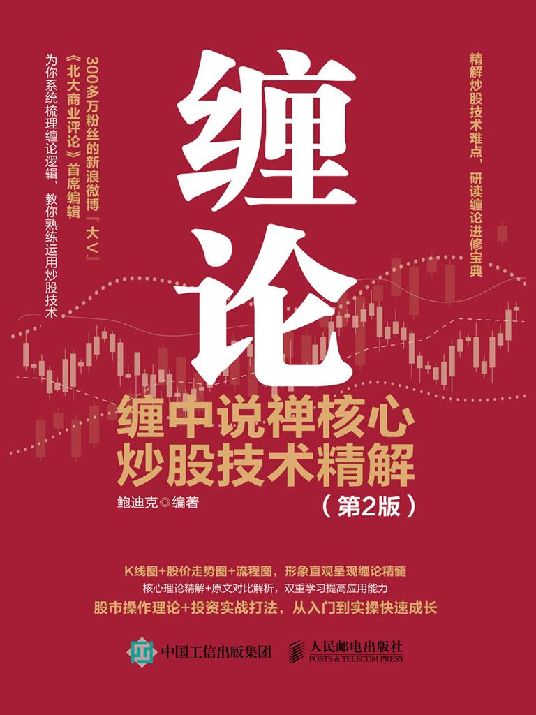 缠论:缠中说禅核心炒股技术精解(第2版)