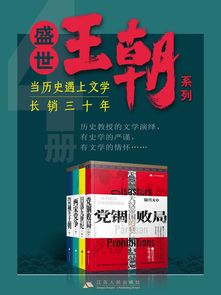 盛世王朝系列(共4册)