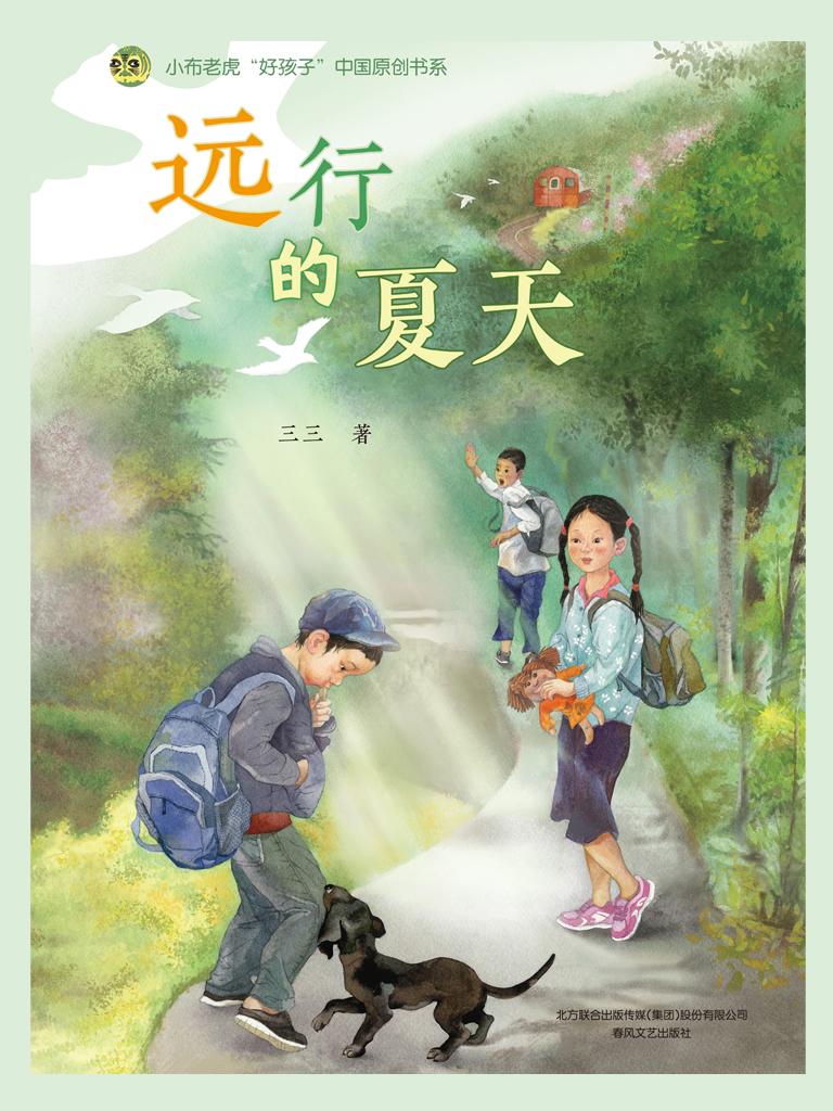"""远行的夏天(""""好孩子""""中国原创书系)"""