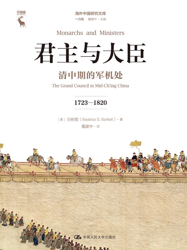 君主与大臣:清中期的军机处(1723-1820)