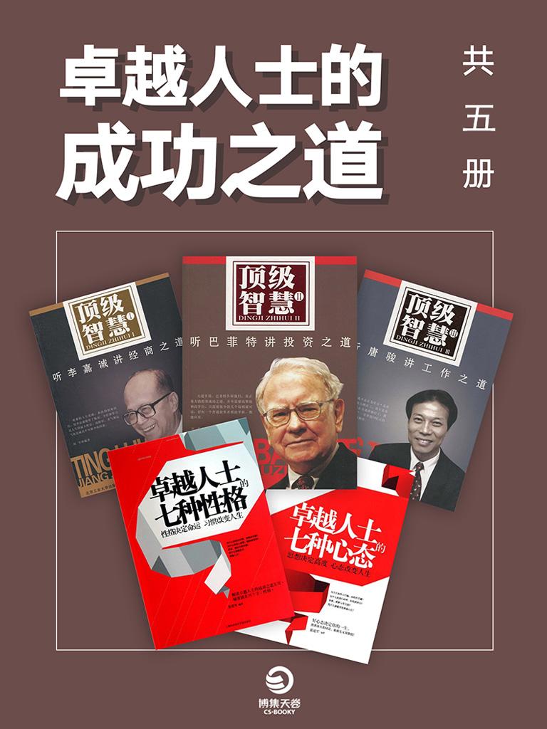 卓越人士的成功之道(共五册)