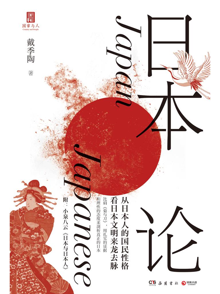 日本论(戴季陶作品)