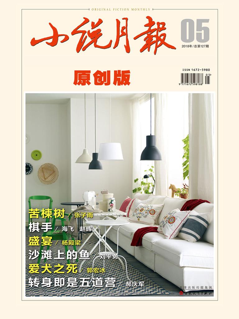 小说月报·原创版(2018年第5期)