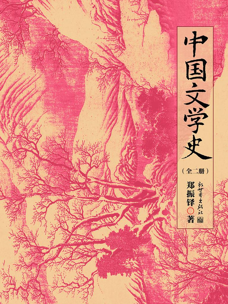中国文学史(全二册)