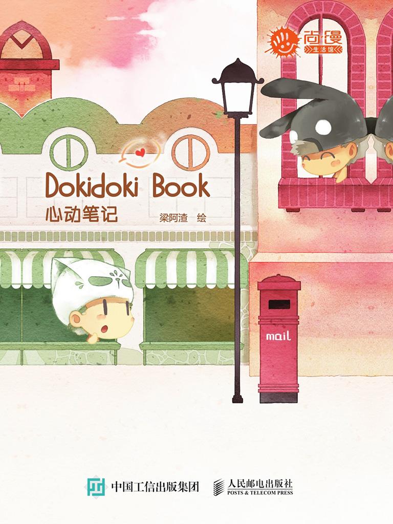 Dokidoki Book心动笔记(尚漫生活馆)