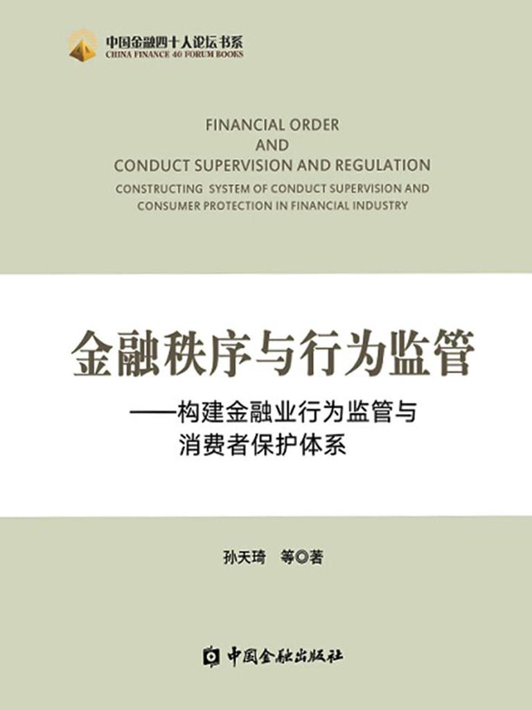 金融秩序与行为监管:构建金融业行为监管与消费者保护体系(中国金融四十人论坛书系)