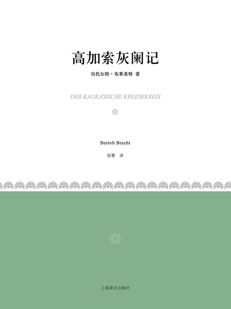 高加索灰阑记(小经典系列)
