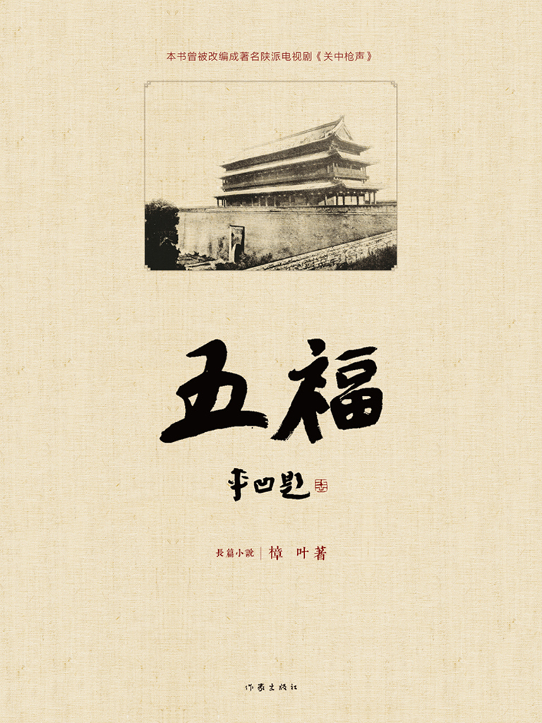 五福(著名陕派电视剧《关中枪声》原著小说)