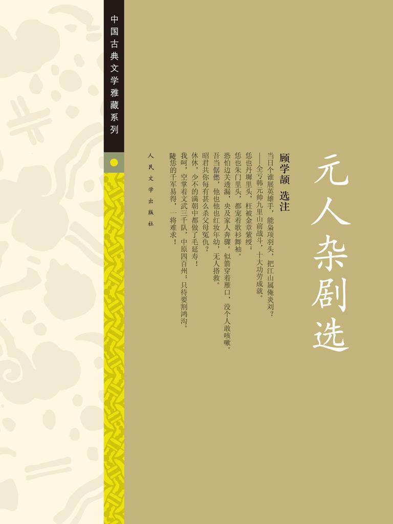 元人杂剧选(中国古典文学雅藏系列)