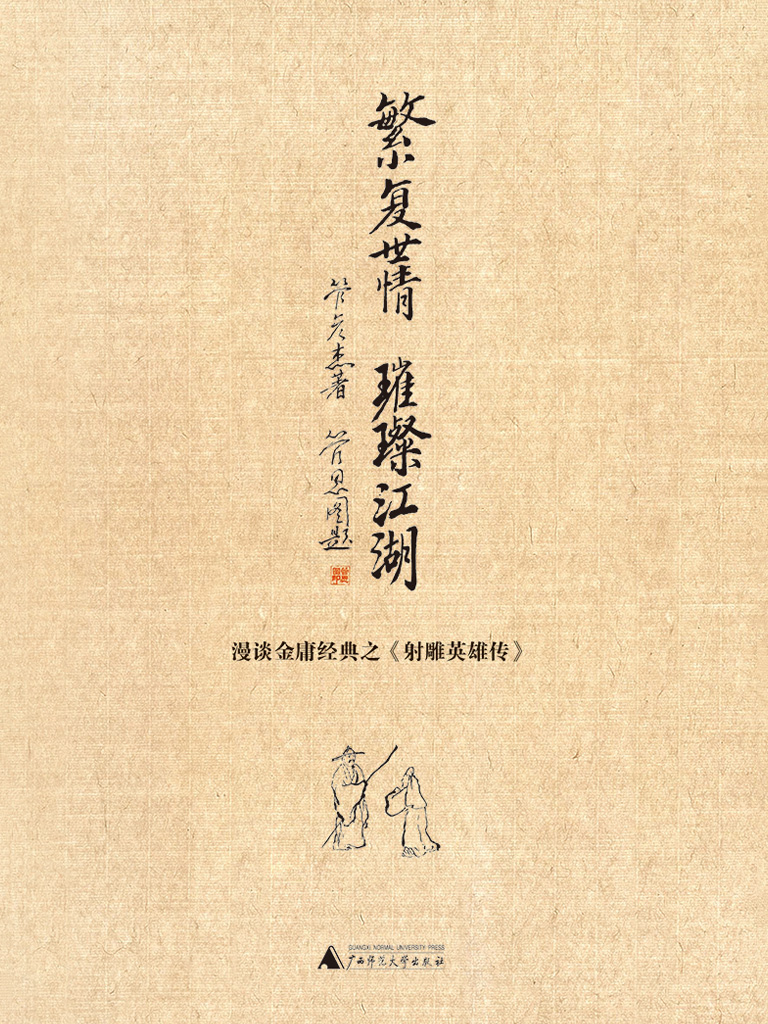 繁复世情 璀璨江湖:漫谈金庸经典之《射雕英雄传》