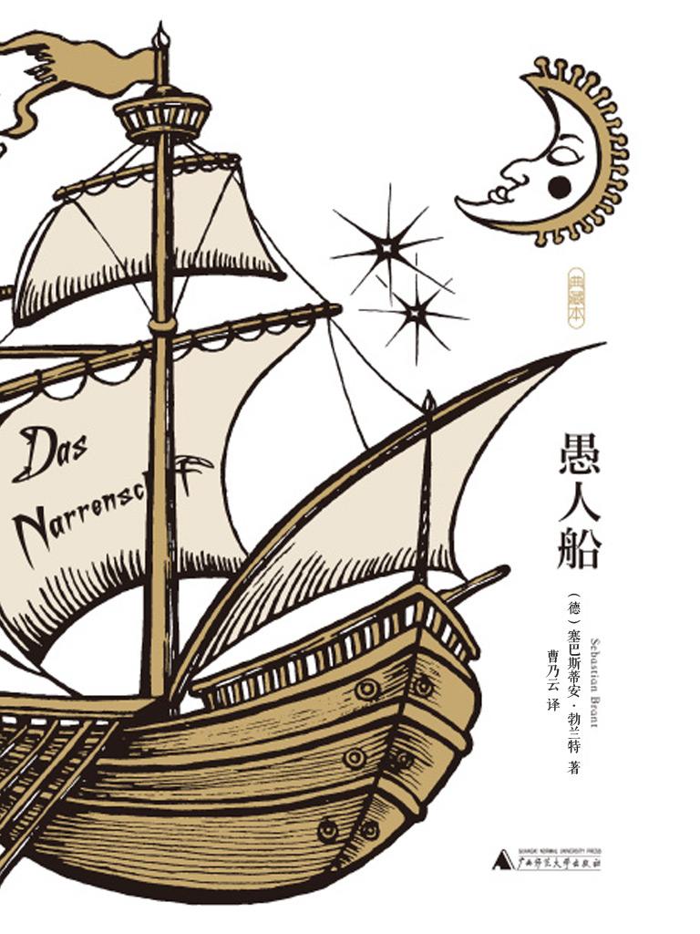 愚人船(典藏本)