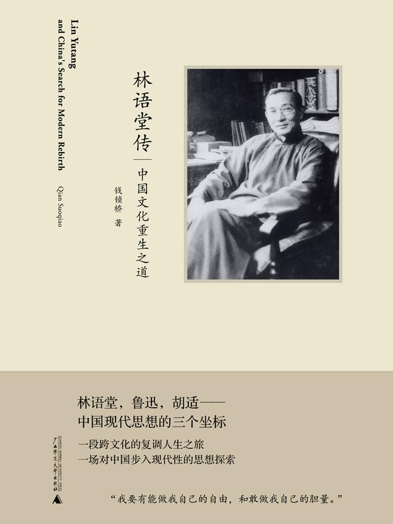 新民说:林语堂传——中国文化重生之道
