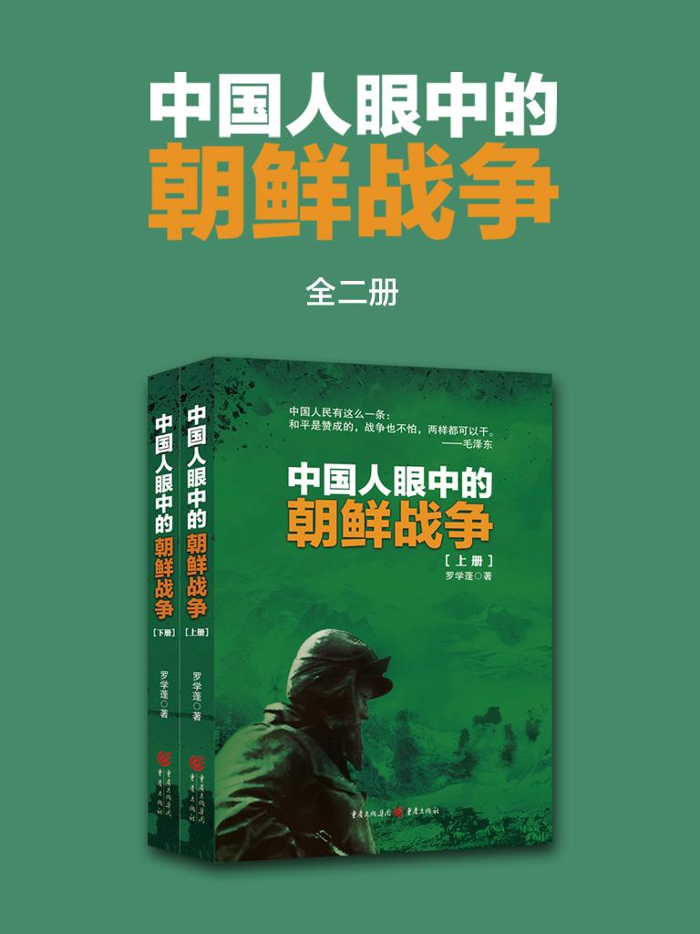 中國人眼中的朝鮮戰爭
