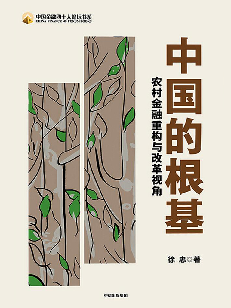 中国的根基:农村金融重构与改革视角(中国金融四十人论坛书系)
