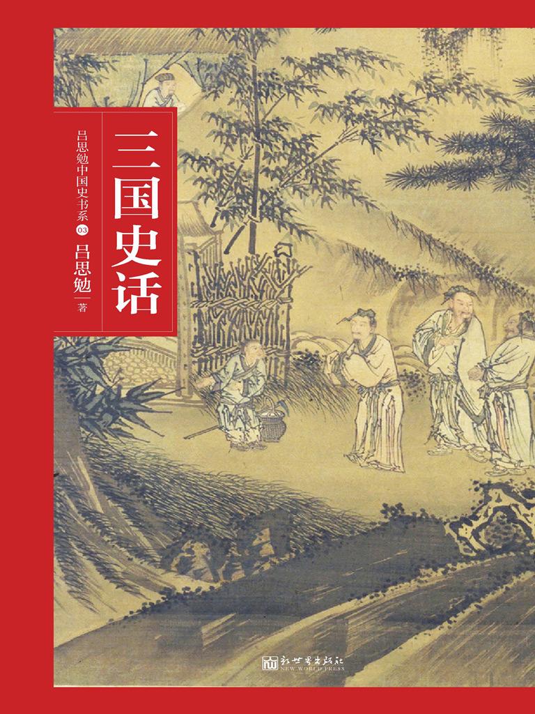 三國史話(呂思勉中國史書系 03)