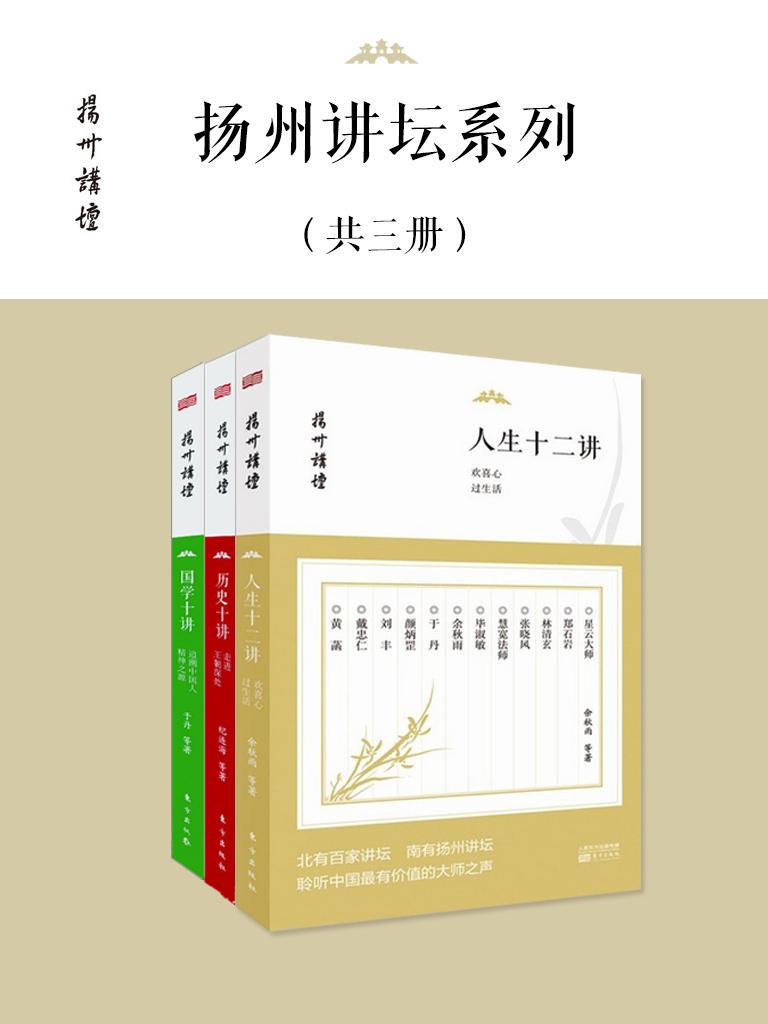 扬州讲坛系列(共三册)