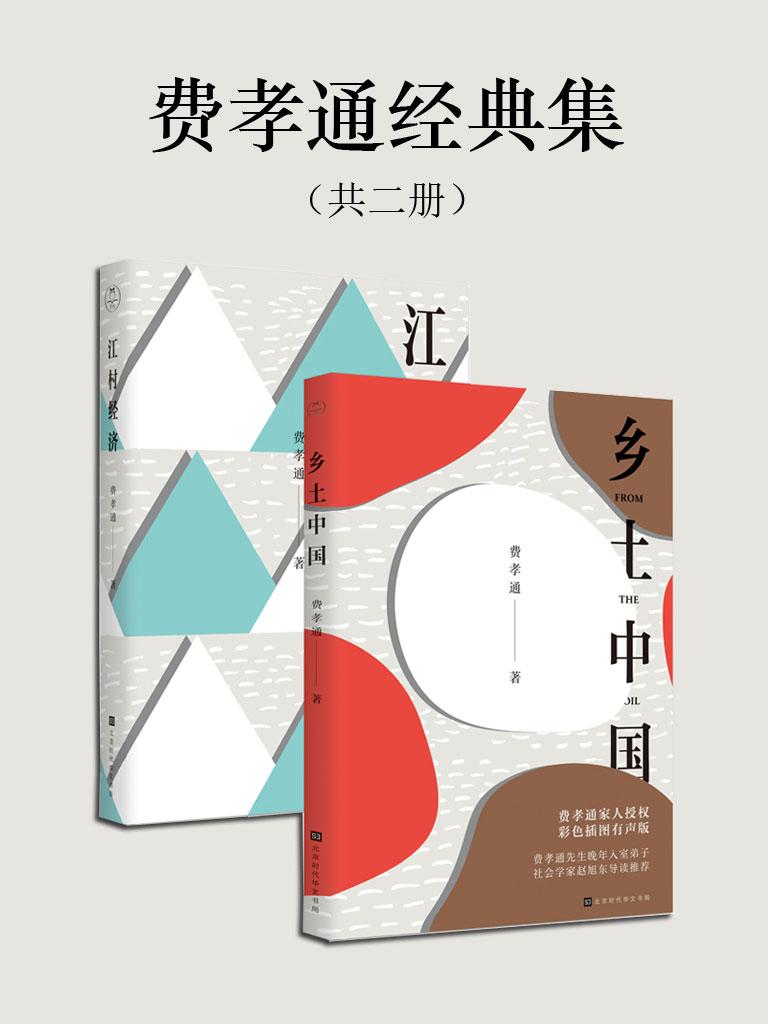 费孝通经典集(共二册)