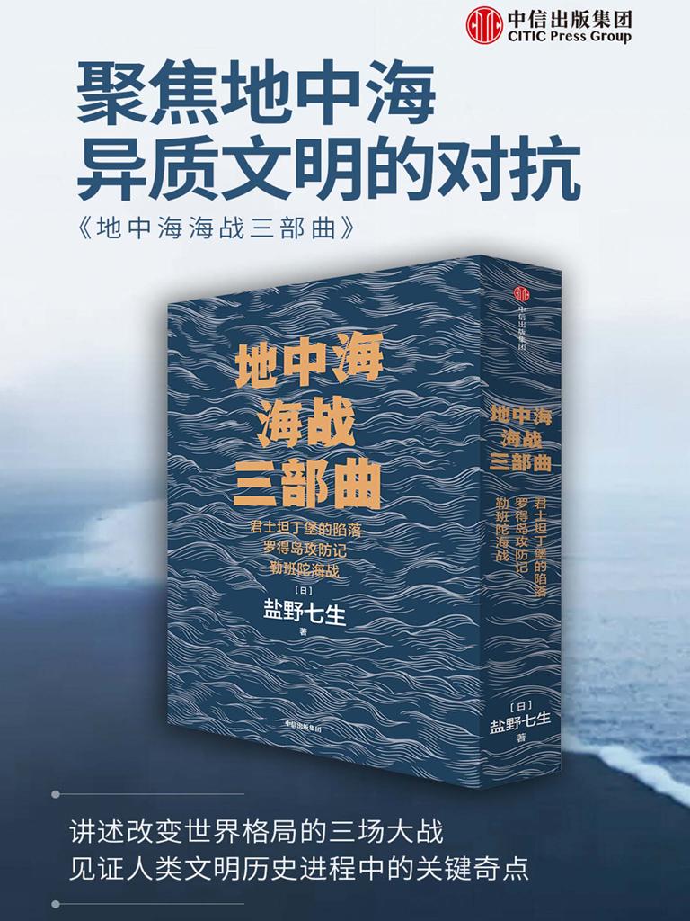 地中海海战三部曲(全三册)