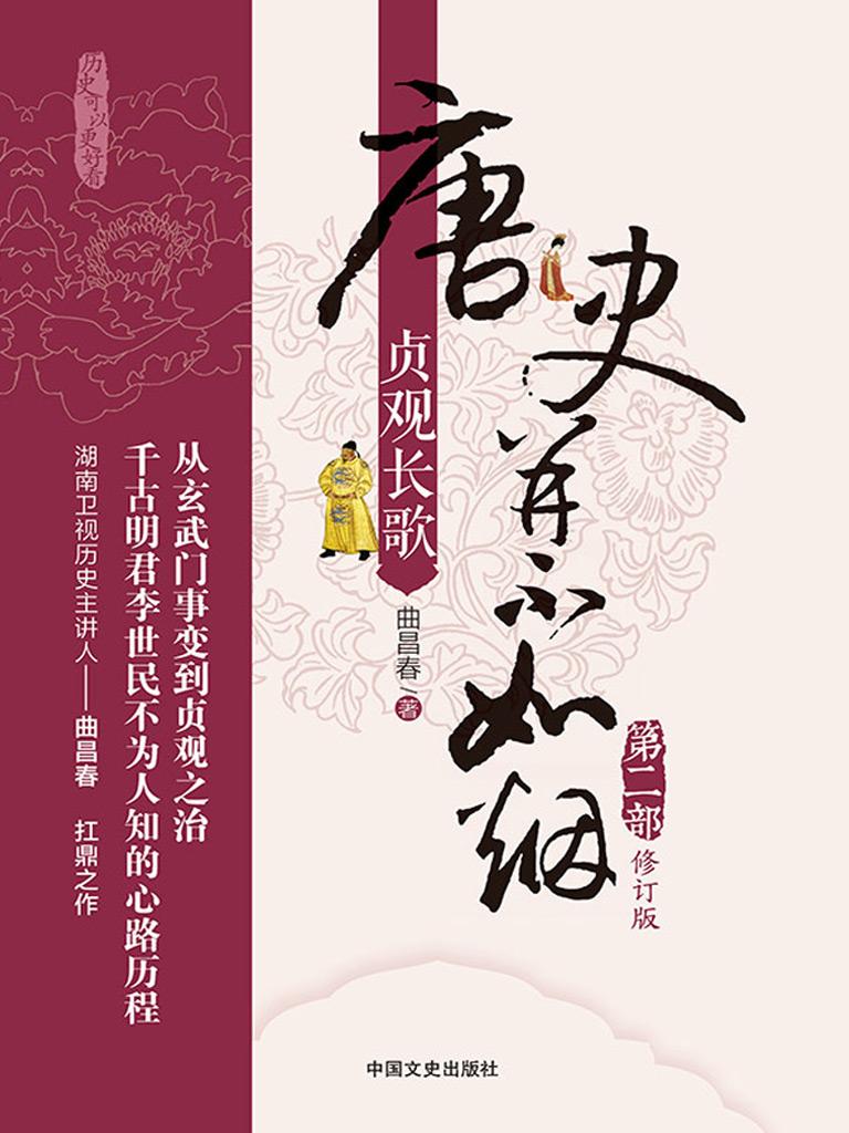 唐史并不如煙 2:貞觀長歌(修訂版)
