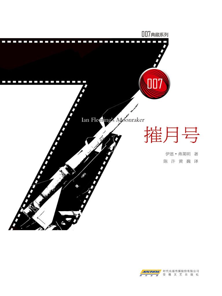 摧月号(007典藏 第一辑)