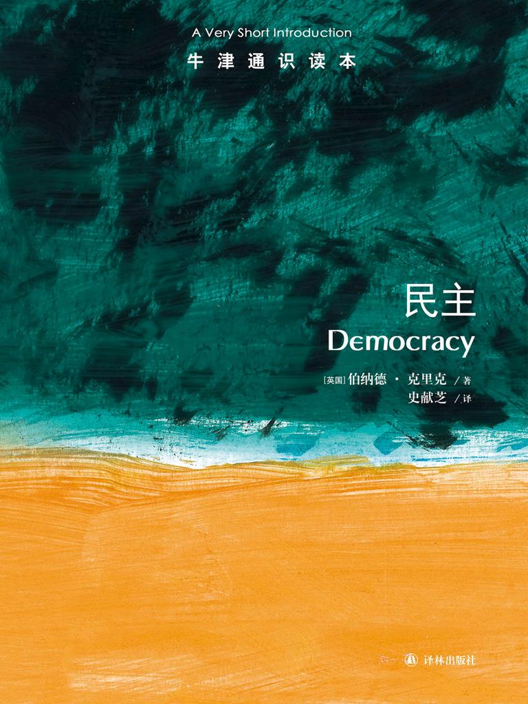 牛津通识读本:民主(中文版)