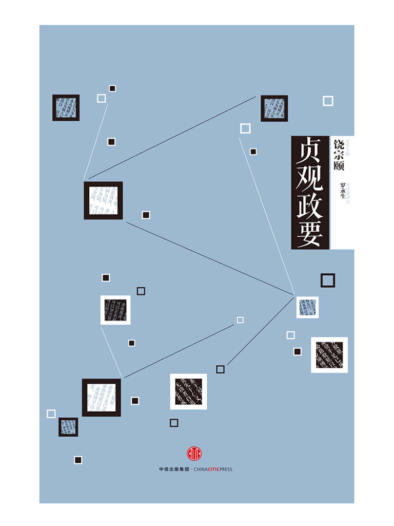 中信国学大典:贞观政要